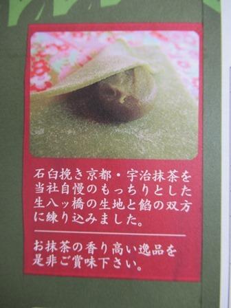 抹茶京ふたえ (3)