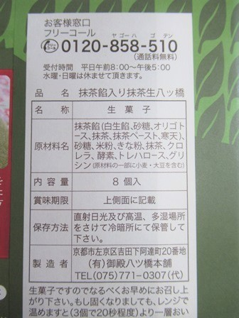 抹茶京ふたえ (4)