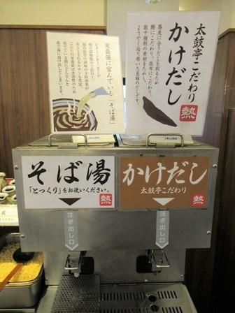 そば太鼓亭29