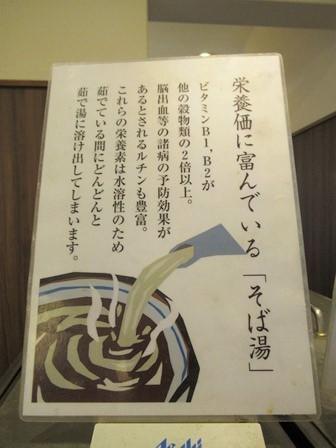そば太鼓亭31