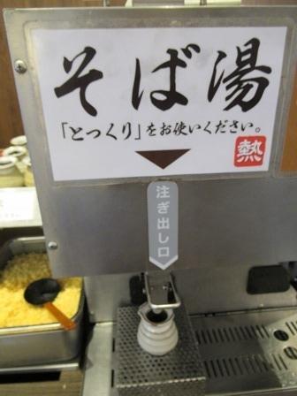 そば太鼓亭32