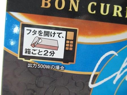 ボンカレーチキン辛口4