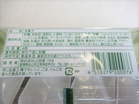 抹茶ドームクーヘン (3)