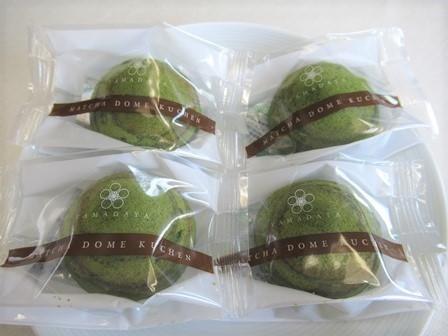 抹茶ドームクーヘン (5)