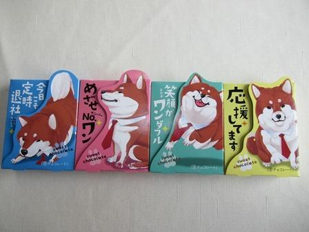 柴犬サラリーマンチョコ (1)