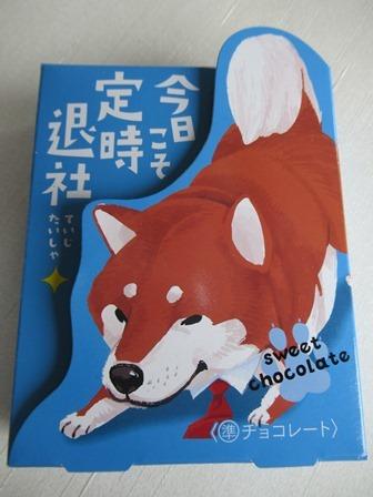 柴犬サラリーマンチョコ (2)
