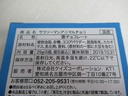 柴犬サラリーマンチョコ (4)