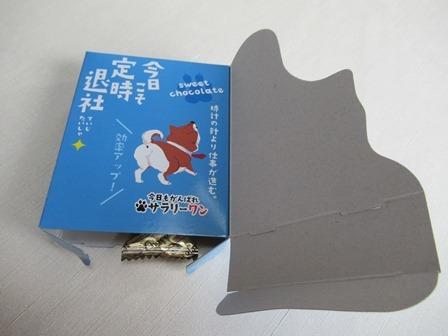 柴犬サラリーマンチョコ (11)