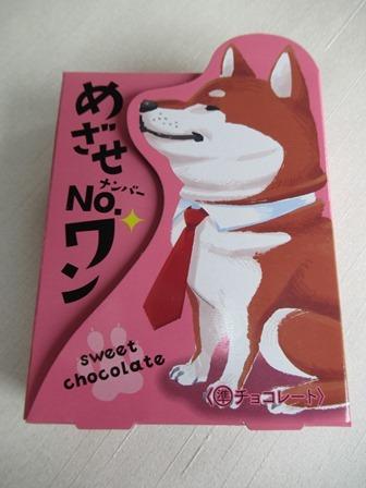 柴犬サラリーマンチョコ (13)