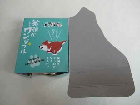 柴犬サラリーマンチョコ (17)