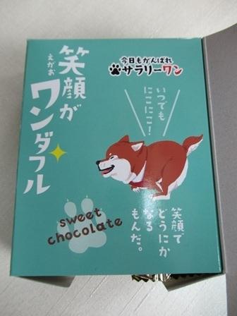 柴犬サラリーマンチョコ (18)