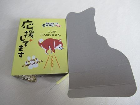 柴犬サラリーマンチョコ (20)