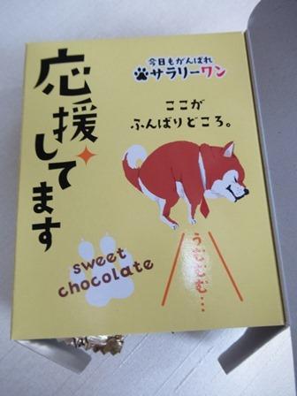 柴犬サラリーマンチョコ (21)