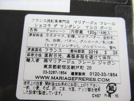マルコポーロガナッシュ (4)