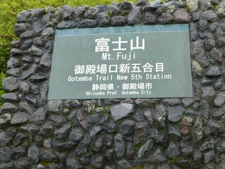 富士山御殿場口13