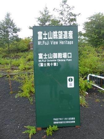 富士山御殿場口15