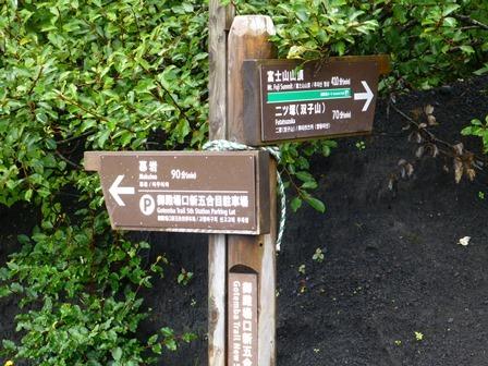 富士山御殿場口21