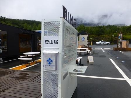 富士山御殿場口27