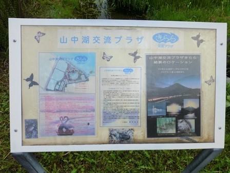 山中湖交流プラザ2