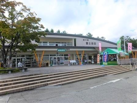 道の駅富士吉田5