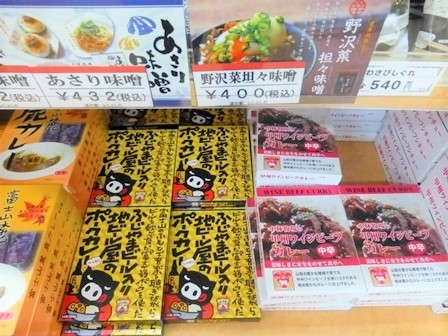 道の駅富士吉田11