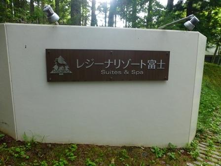 レジーナリゾート富士 (3)