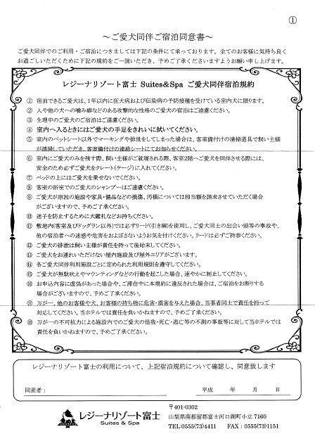 レジーナリゾート富士 (4)