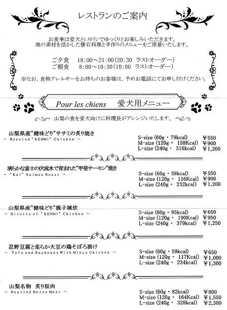 レジーナリゾート富士 (7)