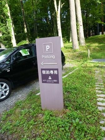 レジーナリゾート富士 (8)