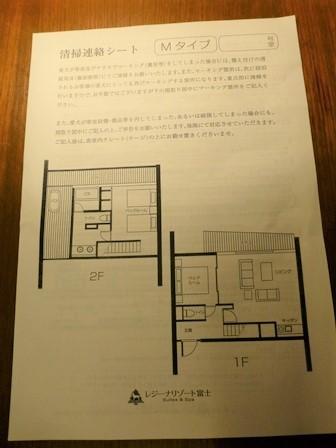 レジーナリゾート富士 (16)