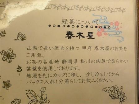 レジーナリゾート富士 (34)