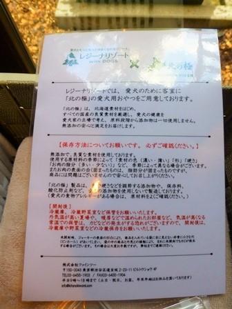 レジーナリゾート富士 (47)
