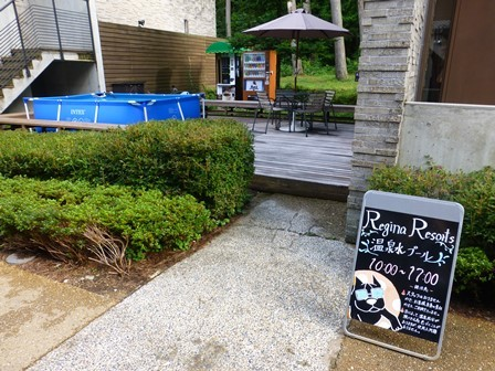 レジーナリゾート富士温泉水プール24