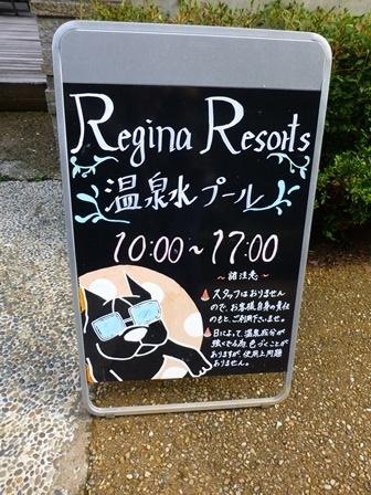 レジーナリゾート富士温泉水プール25