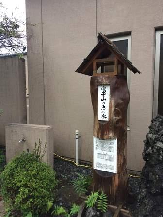 休暇村富士6