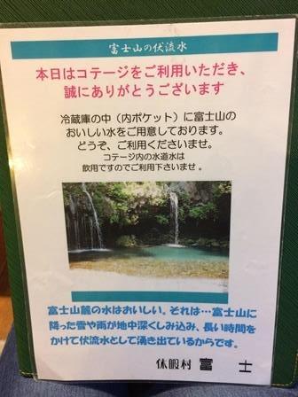 休暇村富士71