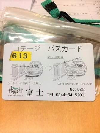 休暇村富士76