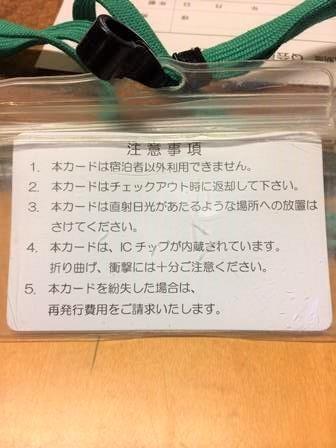 休暇村富士77