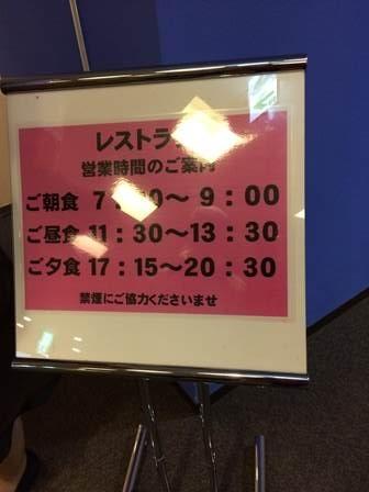 休暇村富士夕食5