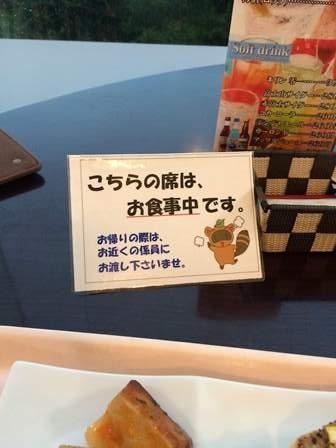 休暇村富士夕食42