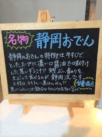 休暇村富士夕食54