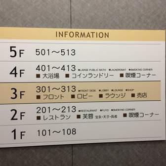 休暇村富士朝食14