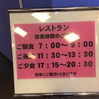 休暇村富士朝食16