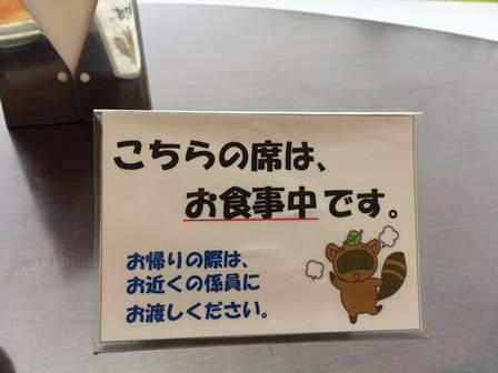 休暇村富士朝食64