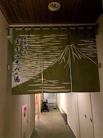 休暇村富士まぐろ懐石54