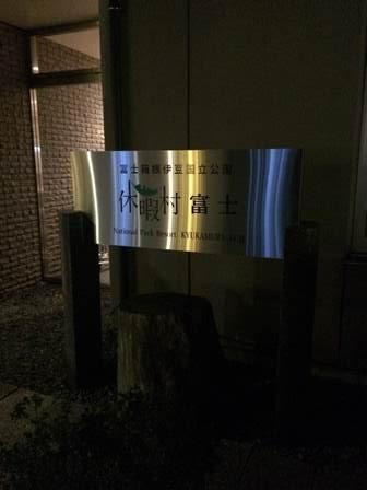 休暇村富士まぐろ懐石57