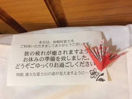休暇村富士まぐろ懐石64