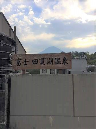 休暇村富士二泊目朝食5