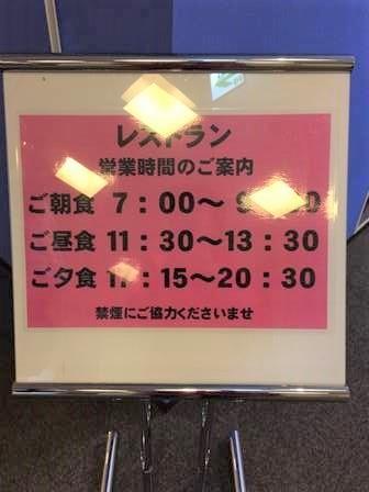 休暇村富士二泊目朝食8