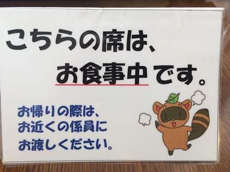 休暇村富士二泊目朝食11